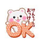 【けんちゃん】が使う☆名前スタンプ(個別スタンプ:05)