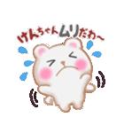 【けんちゃん】が使う☆名前スタンプ(個別スタンプ:06)