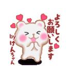 【けんちゃん】が使う☆名前スタンプ(個別スタンプ:07)