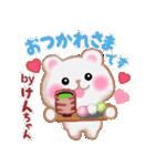 【けんちゃん】が使う☆名前スタンプ(個別スタンプ:08)