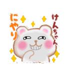 【けんちゃん】が使う☆名前スタンプ(個別スタンプ:09)