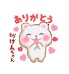 【けんちゃん】が使う☆名前スタンプ(個別スタンプ:11)