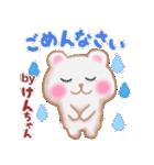 【けんちゃん】が使う☆名前スタンプ(個別スタンプ:12)