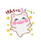 【けんちゃん】が使う☆名前スタンプ(個別スタンプ:13)