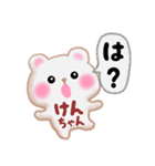 【けんちゃん】が使う☆名前スタンプ(個別スタンプ:15)