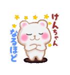 【けんちゃん】が使う☆名前スタンプ(個別スタンプ:17)