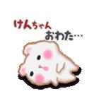 【けんちゃん】が使う☆名前スタンプ(個別スタンプ:19)