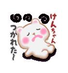 【けんちゃん】が使う☆名前スタンプ(個別スタンプ:20)