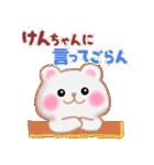 【けんちゃん】が使う☆名前スタンプ(個別スタンプ:22)