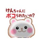 【けんちゃん】が使う☆名前スタンプ(個別スタンプ:23)