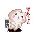 【けんちゃん】が使う☆名前スタンプ(個別スタンプ:24)