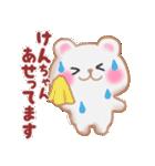 【けんちゃん】が使う☆名前スタンプ(個別スタンプ:27)
