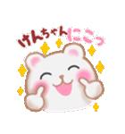【けんちゃん】が使う☆名前スタンプ(個別スタンプ:33)