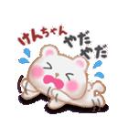 【けんちゃん】が使う☆名前スタンプ(個別スタンプ:34)