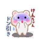 【けんちゃん】が使う☆名前スタンプ(個別スタンプ:35)
