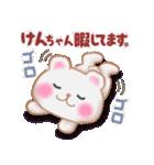 【けんちゃん】が使う☆名前スタンプ(個別スタンプ:36)