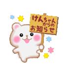 【けんちゃん】が使う☆名前スタンプ(個別スタンプ:37)