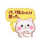 【けんちゃん】が使う☆名前スタンプ(個別スタンプ:39)