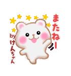 【けんちゃん】が使う☆名前スタンプ(個別スタンプ:40)
