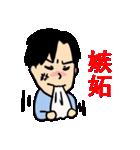 恋するサラリーマン1(個別スタンプ:18)