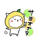 柚子ねこ5~ほんわかスタンプ~(個別スタンプ:08)