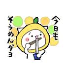 柚子ねこ5~ほんわかスタンプ~(個別スタンプ:17)