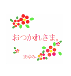 """""""まゆみ""""さんにお薦め、お花のスタンプ。(個別スタンプ:04)"""