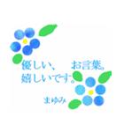 """""""まゆみ""""さんにお薦め、お花のスタンプ。(個別スタンプ:06)"""
