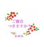 """""""まゆみ""""さんにお薦め、お花のスタンプ。(個別スタンプ:12)"""