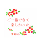 """""""まゆみ""""さんにお薦め、お花のスタンプ。(個別スタンプ:27)"""