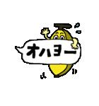 待たせたね。ふきだし バナナ(個別スタンプ:01)