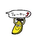 待たせたね。ふきだし バナナ(個別スタンプ:14)