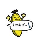 待たせたね。ふきだし バナナ(個別スタンプ:33)