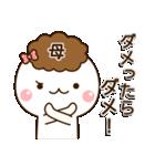 ☆母・お母さん☆専用スタンプ(個別スタンプ:04)