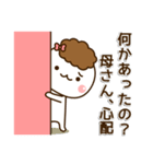 ☆母・お母さん☆専用スタンプ(個別スタンプ:12)