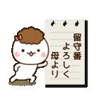 ☆母・お母さん☆専用スタンプ(個別スタンプ:14)