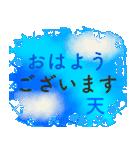 「天」さん専用 爽やか空の基本日常挨拶(個別スタンプ:01)
