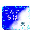 「天」さん専用 爽やか空の基本日常挨拶(個別スタンプ:02)