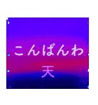 「天」さん専用 爽やか空の基本日常挨拶(個別スタンプ:03)