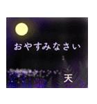「天」さん専用 爽やか空の基本日常挨拶(個別スタンプ:04)