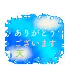 「天」さん専用 爽やか空の基本日常挨拶(個別スタンプ:05)