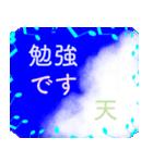 「天」さん専用 爽やか空の基本日常挨拶(個別スタンプ:06)