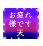 「天」さん専用 爽やか空の基本日常挨拶(個別スタンプ:07)