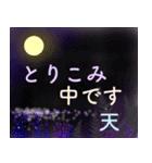 「天」さん専用 爽やか空の基本日常挨拶(個別スタンプ:08)