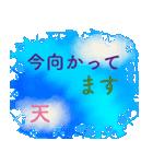 「天」さん専用 爽やか空の基本日常挨拶(個別スタンプ:09)