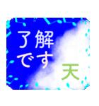 「天」さん専用 爽やか空の基本日常挨拶(個別スタンプ:10)