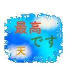 「天」さん専用 爽やか空の基本日常挨拶(個別スタンプ:13)