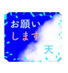 「天」さん専用 爽やか空の基本日常挨拶(個別スタンプ:14)