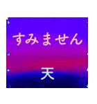 「天」さん専用 爽やか空の基本日常挨拶(個別スタンプ:15)