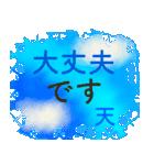 「天」さん専用 爽やか空の基本日常挨拶(個別スタンプ:17)